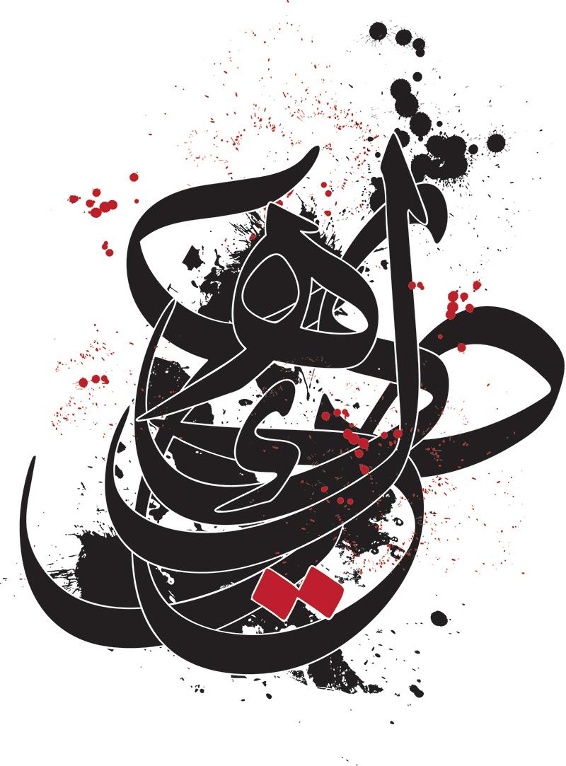 Letters_KafHaYaAinSaad_Solo-web-800px