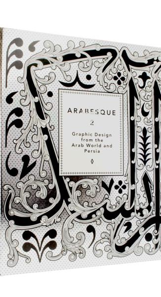 Featured in 'Arabesque 2' book