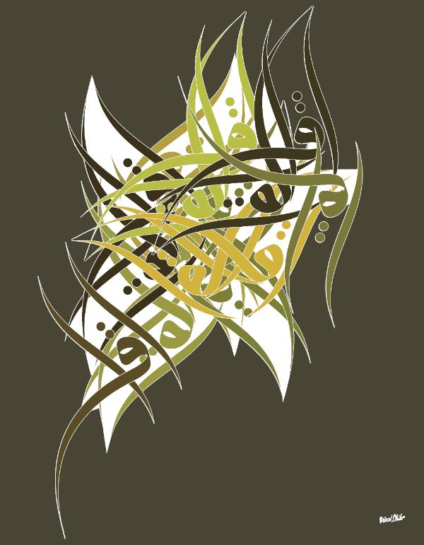 70x90_Green_02_Iqra WEB