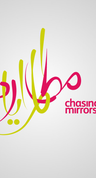National Portrait Gallery - Chasing Mirrors