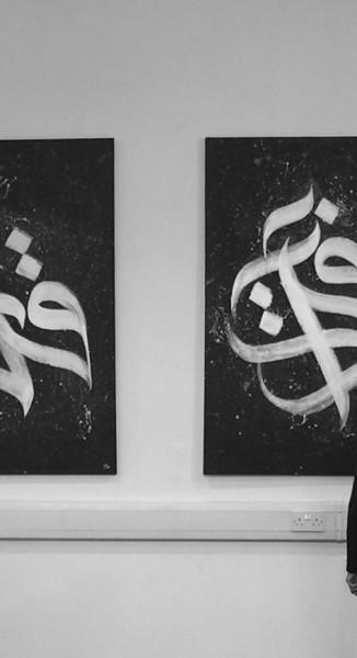 Jewish-Muslim Exhibition, Bristol