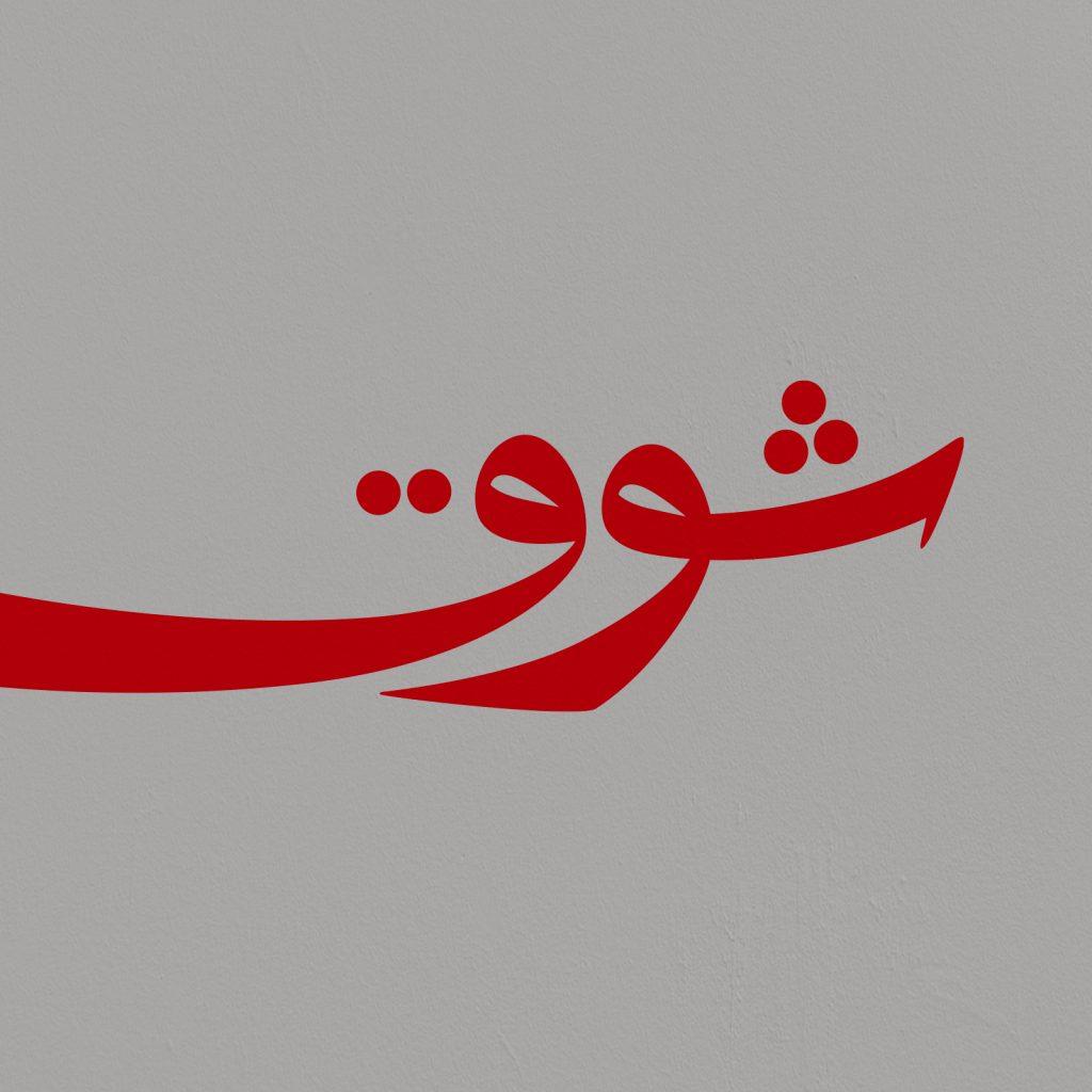 Shawq